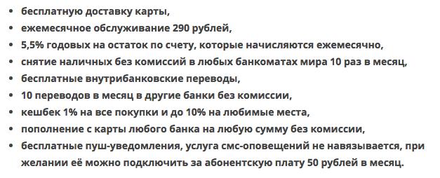 Список условий тарифа